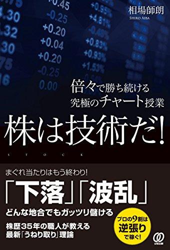 株は技術だ!  倍々で勝ち続ける究極のチャート授業 (相場師朗)