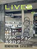 LiVES(ライヴズ) 2019年10月号 VOL.107