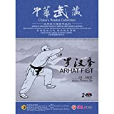 Traditional Kungfu martial arts - China's Wushu Collection - Arhat Fist 2DVDs