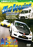 Pass strongest legend TOUGE 300 (<DVD>) (2007) ISBN: 4063225909 [Japanese Import]