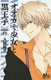 オオカミ少女と黒王子 14 (マーガレットコミックス)
