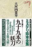 九十九本の妖刀 (ミステリ珍本全集07)