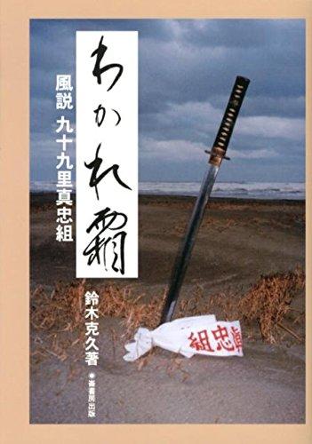 Wakarejimo : Fusetsu kujukuri shinchugumi.