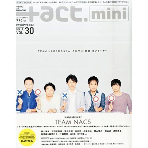 +act. mini vol.30 表紙画像