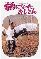 鶴になったおじさん (わたしのノンフィクション)
