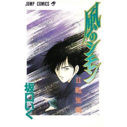 風のシモン 2 (ジャンプコミックス)