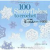 雪の結晶モチーフ100―レース針で編む