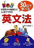 30日で学べる英文法