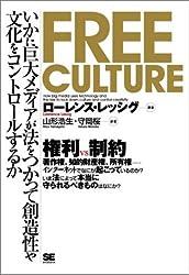 Free culture : Ikani kyodai media ga hoÌ