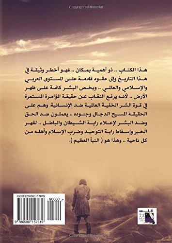al-Naba' al-ʻaẓīm: al-Masīḥ al-Dajjāl baraza ilá al-wujūd (Arabic Edition)
