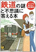 鉄道の謎と不思議に答える本 たとえば、乗りすごしても料金を払わなくていい場合があるってホント? (KAWADE夢文庫)
