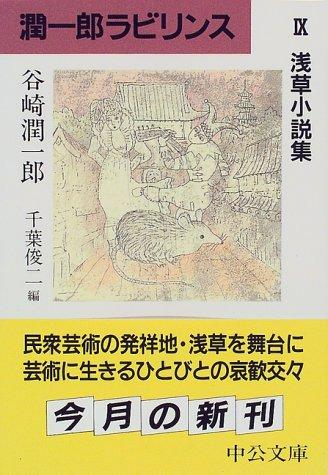 潤一郎ラビリンス〈9〉浅草小説集 (中公文庫)