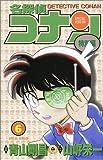 名探偵コナン―特別編 (6) (てんとう虫コミックス)