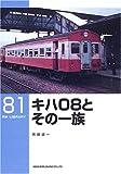 キハ08とその一族 (RM LIBRARY(81))