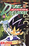 Duel Masters (2) (ladybug Comics - ladybug Colo Comics) (2000) ISBN: 4091425852 [Japanese Import]