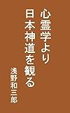 心霊学より日本神道を観る: 昭和13年刊