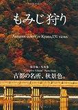 もみじ狩り―京都、紅葉、百景。