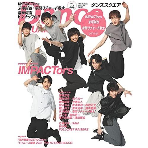Dance SQUARE Vol.44 表紙画像