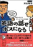 英語の話せるボスになる―外国人の心をグッとつかむ会話術 (日経ビジネス人文庫)