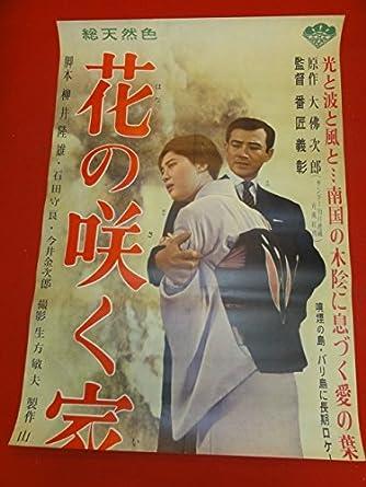 Amazon.co.jp | 『花の咲く家』...
