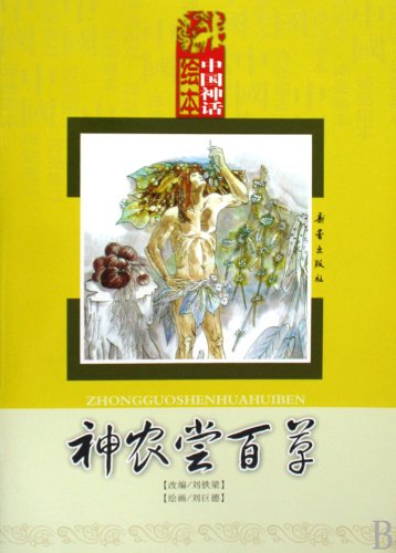 Picture Books for Chinese Myth: Shen Nung and One Hundred Traditional Chinese Medicine (Chinese Edition)