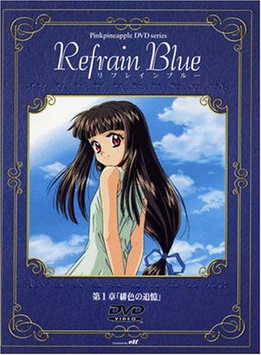 Refrain Blue (1) [Japanese Edition]