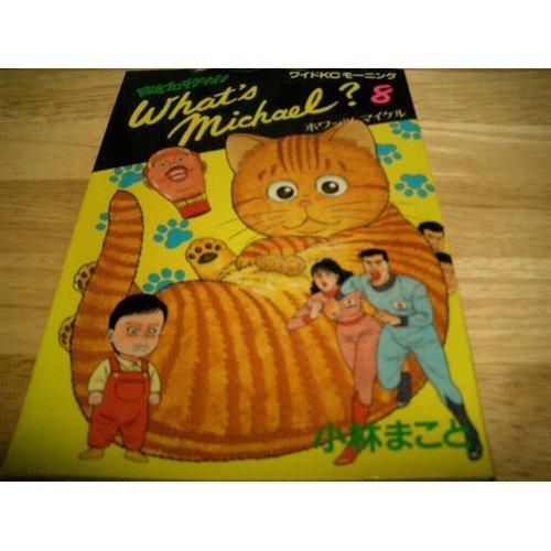What's Michael?―闘魂プロダクション (8) (ワイドKCモーニング (73))
