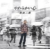 Jiro Sugita - Yawarakai Kokoro [Japan CD] EPCE-2044
