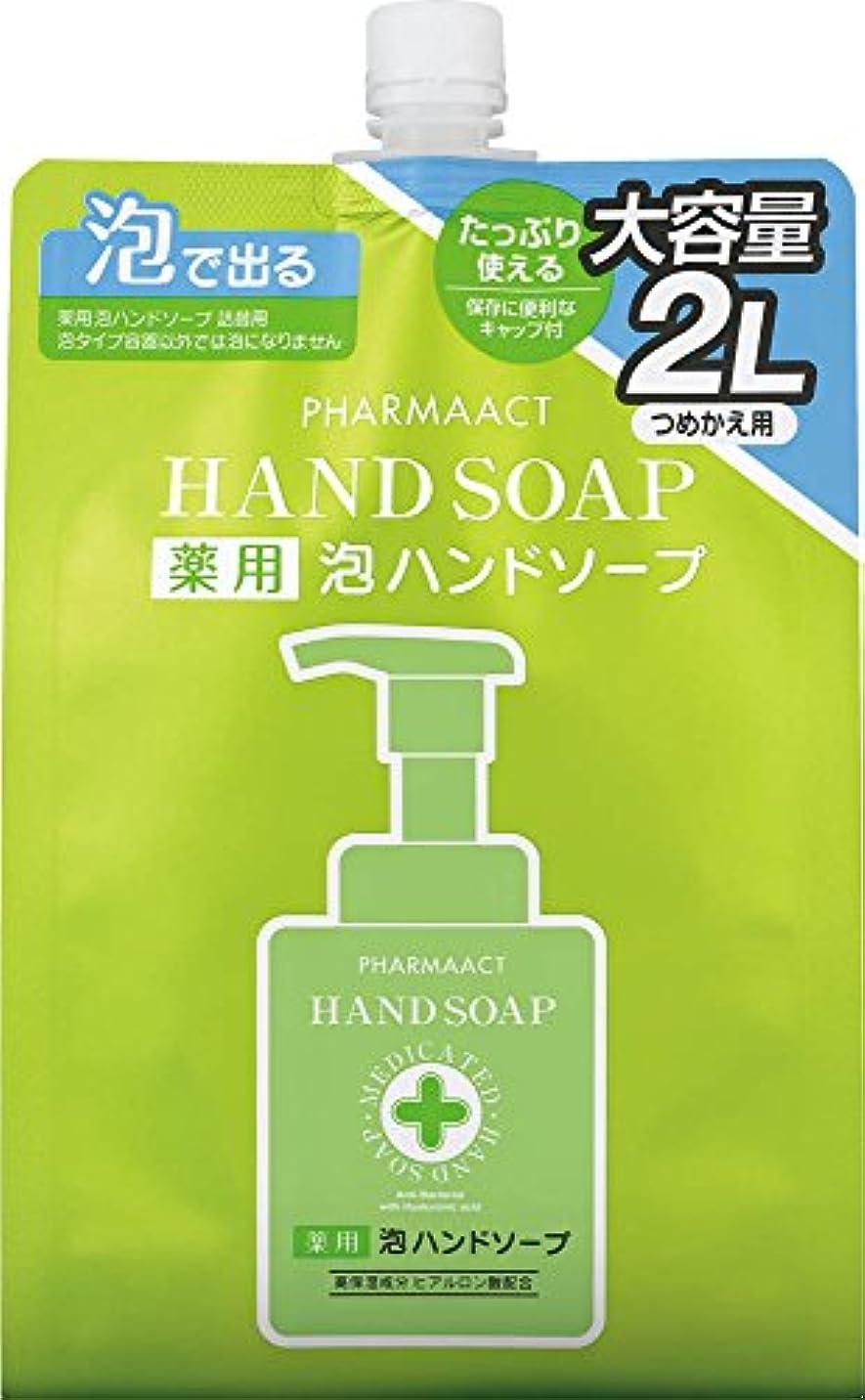 難しいオゾン質量熊野油脂 PHARMAACT(ファーマアクト) 薬用泡ハンドソープ詰替スパウト付 2L