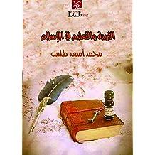التربية والتعليم في الإسلام (Arabic Edition)