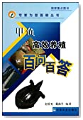 100 Questions and Answers of Efficient Breeding of Soft-shelled Turtle (Chinese Edition)