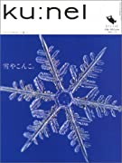 ku:nel (クウネル) 2005年 03月号 Vol.12