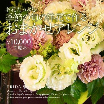 【パリスタイルの花屋】季節の旬の洋花で作る「おまかせアレンジ」お花たっぷり!【誕生日開店祝い結婚記念日プレゼント 各種お祝い記念日に】 B005GT1U68
