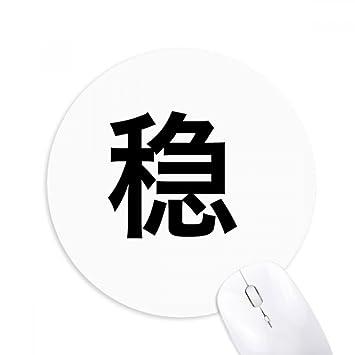Diythinker Chinese Online Joke Strong Mind Round Non Slip Rubber