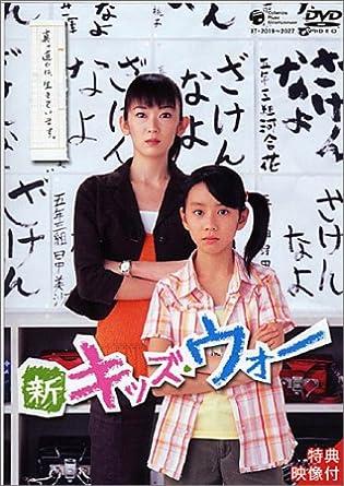 Amazon | 新キッズ・ウォー DVD-BOX -TVドラマ