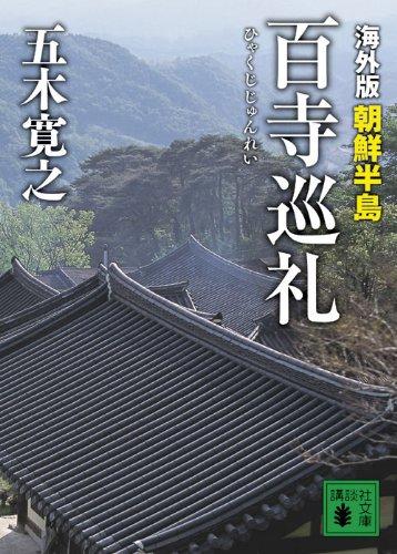 海外版 百寺巡礼 朝鮮半島 (講談社文庫)