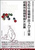 久石让•宫崎骏•吉卜力工作室经典作品钢琴版大合集