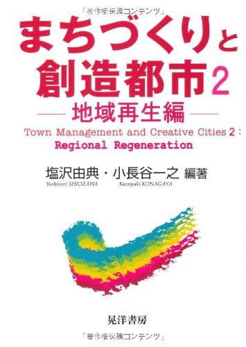 まちづくりと創造都市〈2〉地域再生編