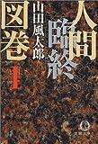 人間臨終図巻〈1〉 (徳間文庫)(山田 風太郎)