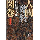 人間臨終図巻〈1〉 (徳間文庫)