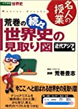 Sketch of world history of Aramaki - college entrance examination world history (one after another) (eastward Books - class of master) (2003) ISBN: 4890852999 [Japanese Import]