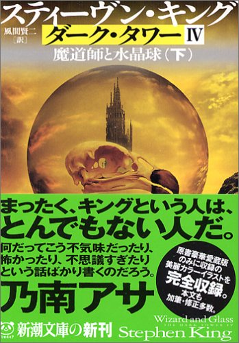 ダーク・タワー〈4〉魔道師と水晶球〈下〉 (新潮文庫)