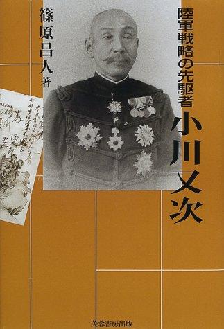 陸軍戦略の先駆者 小川又次 | 篠...