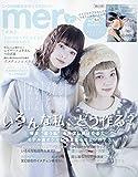 mer(メル) 2019年 01 月号 [雑誌]