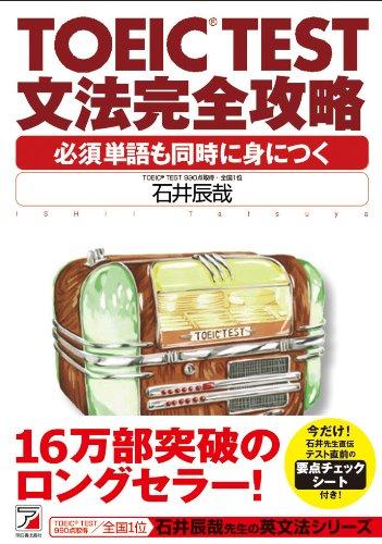 TOEIC Test bunpo kanzen koryaku : hissu tango mo doji ni mi ni tsuku [Japanese Edition]