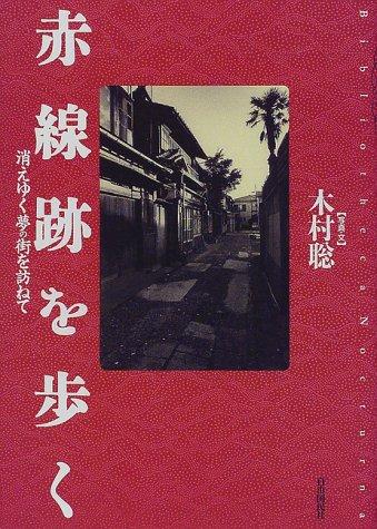 赤線跡を歩く―消えゆく夢の街を訪ねて (Bibliotheca Nocturna(夜の図書館))