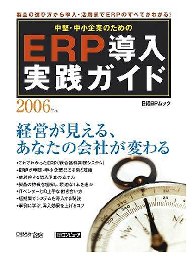 中堅・中小企業のためのERP導入実践ガイド 2006年版
