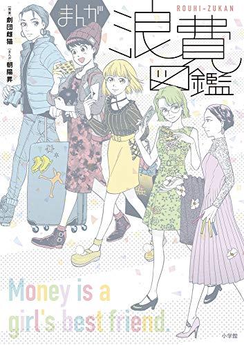 まんが浪費図鑑 (コミックス単行本)