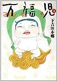 万福児 3 (クイーンズコミックス)