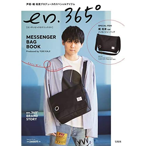 en.365 MESSENGER BAG BOOK Produced by YUKI KAJI 画像